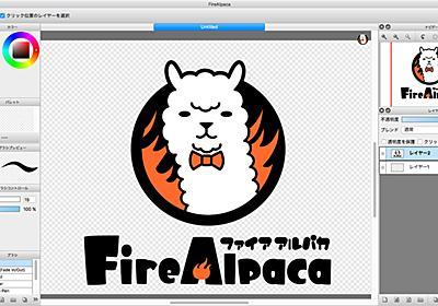 フリー ペイントツール(Mac/Windows 両対応)FireAlpaca[ファイア アルパカ]