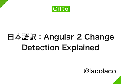 日本語訳:Angular 2 Change Detection Explained - Qiita