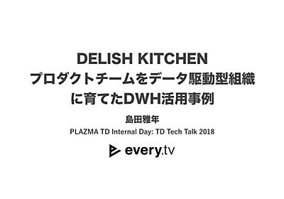 How to growth the delish kitchen team to data-driven team - Speaker Deck