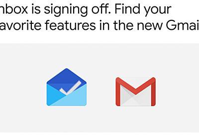 Google、「Inbox」を2019年3月に終了へ 「Gmail」にフォーカス - ITmedia NEWS