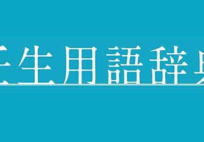 壬生用語辞典 ホーム社 壬生義士伝公式サイト