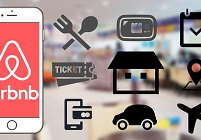 Airbnbは「不動産会社」ではなく「旅行会社」へと進化