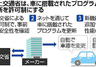 自動運転 修正に規制…搭載プログラム 国が安全確認し許可  : テクノロジー : 読売新聞オンライン