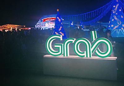 配車アプリのGrab、シンガポールで4つの新サービスを提供へ - THE BRIDGE(ザ・ブリッジ)