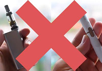 タイ・バンコクでiQOSや電子タバコの使用による日本人逮捕者が続出中! | YINDEED MAGAZINE