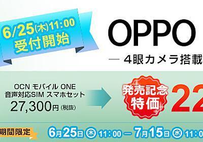 goo SimSellerでOPPO Reno3 Aが発売記念特価22,600円、SIMとのセット販売   phablet.jp (ファブレット.jp)