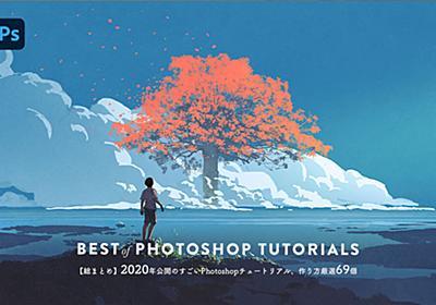 【総まとめ】2020年公開のすごいPhotoshopチュートリアル、作り方厳選まとめ - PhotoshopVIP