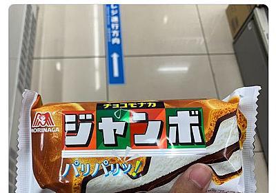 痛いニュース(ノ∀`) : チョコモナカジャンボ、海外記者に見つかってしまう「最高のアイスを見つけた」 - ライブドアブログ