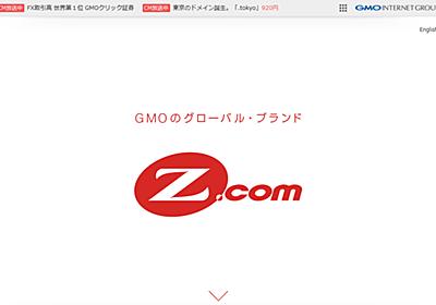 GMO、「z.com」を8億円で取得、同社グループのグローバルブランドに -INTERNET Watch Watch
