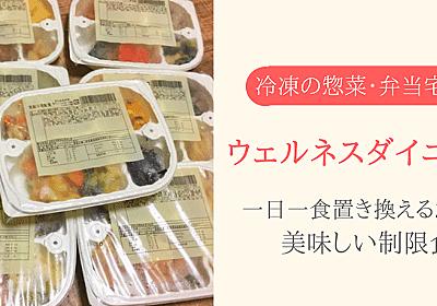 【制限食】ウェルネスダイニングの冷凍惣菜・弁当宅配の口コミ評判   野菜town
