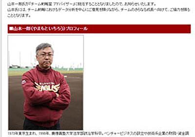 山本一郎氏、楽天ゴールデンイーグルスのアドバイザーに就任 - ITmedia NEWS