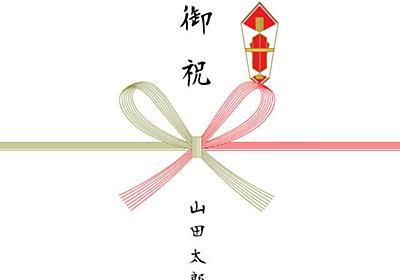 [ウェブサービスレビュー]自宅のカラープリンタで印刷OK--名前入りのし紙サービス「のしJP」 - CNET Japan
