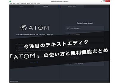 今注目のテキストエディタ「Atom」の使い方と便利機能まとめ | CodeCampus