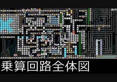 マリオメーカーで31×31=961まで掛け算できる「ほぼ全自動」乗算回路 - ニコニコ動画