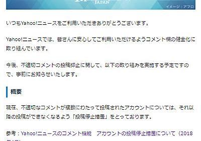 """ヤフー、不適切な""""ヤフコメ""""投稿制限を強化 ID再取得後もコメント禁止に - ITmedia NEWS"""