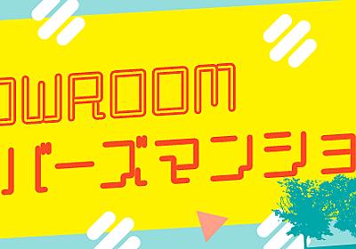 VTuberも対象 SHOWROOMが家賃全額負担の「ライバーズマンション」入居者を募集 | PANORA