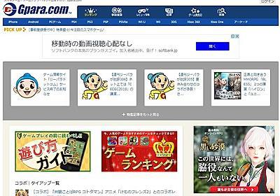 僕がかつて所属したゲーム情報サイト「ジーパラドットコム」がサービス終了するらしい・・・裏話を語らせてください【ジーパラよ永遠なれ! 01】 : もゲつぶ。【元ゲーム情報サイト編集者のつぶやき。】
