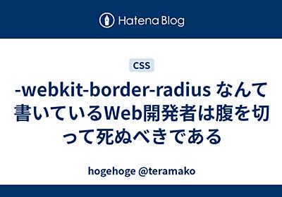 -webkit-border-radius なんて書いているWeb開発者は腹を切って死ぬべきである - hogehoge @teramako