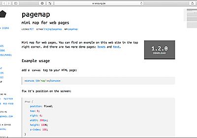 Webページの構成を取得し、ページ全体を把握できるマップを自動生成するスクリプト -pagemap | コリス