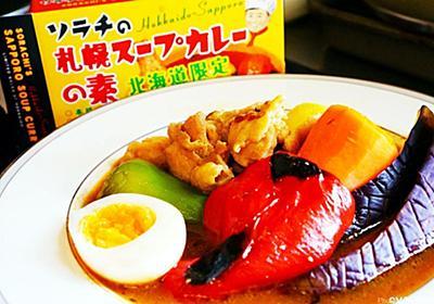 ソラチの札幌スープカレーの素☆おうちde野菜ごろごろ本格スープカレー♪   ミホとめぐる尾道