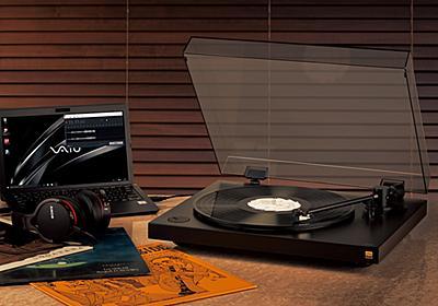 思い出のレコードをハイレゾ品質でデータ化できるソニーのアナログレコードプレーヤー『PS-HX500』|@DIME アットダイム