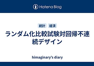 ランダム化比較試験対回帰不連続デザイン - himaginaryの日記