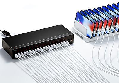 スマートフォン20台がいっぺんに充電できるUSB充電器がサンワサプライから - エルミタージュ秋葉原