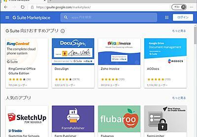 """Google、""""G Suite""""アドオンを正式リリース ~まずはカレンダー、Gmail、Google ドライブから - 窓の杜"""