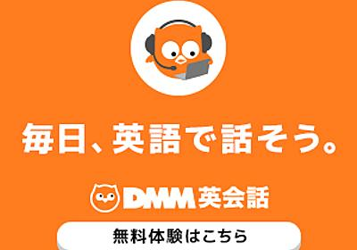 DMM英会話の美人教師と英会話を楽しむブログ