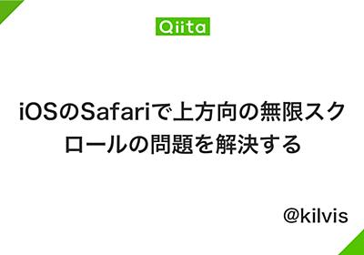 iOSのSafariで上方向の無限スクロールの問題を解決する - Qiita