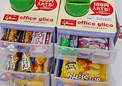 大手法律事務所でオフィスグリコを導入したら、お金を払わずお菓子を持っていく人が多すぎて、導入から数ヶ月で撤収された話 - Togetter