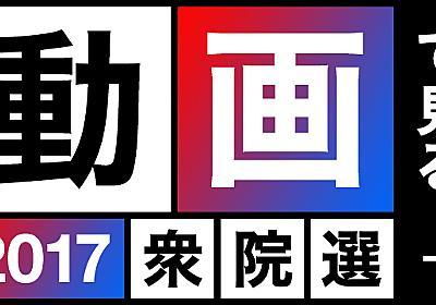 動画 | 2017 衆院選 | NHK選挙WEB