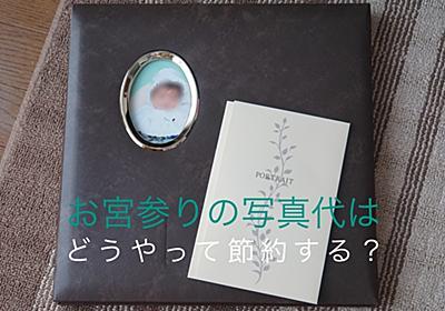お宮参り・百日祝いの写真代を節約するコツ・実際にかかった費用も公開 - みにまに!!!