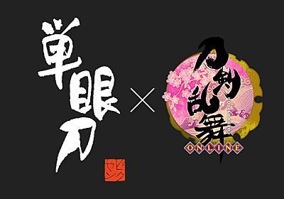 単眼刀 × 刀剣乱舞-ONLINE- | ビクセン Vixen | 総合光学機器メーカー
