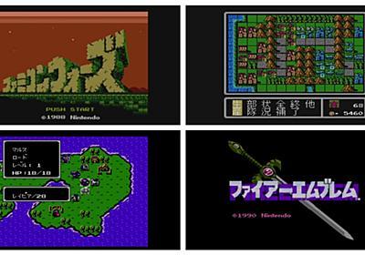 『ファミコンウォーズ』がなければSRPGが誕生しなかった──戦略SLGのメジャー化、RPGと融合させ『ファイアーエムブレム』を生んだ任天堂の功績【ゲーム語りの基礎教養】