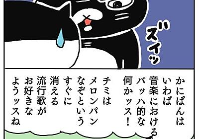 かにぱんバッハ - ネコノラ通信web