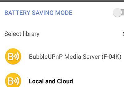 スマホがメディアサーバーになる「BubbleUPnP」で、古い端末を有効活用 - ケータイ Watch