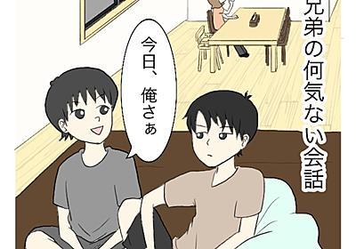 兄弟の何気ない会話を聞いて… - すずめの日常〜すずめの巣〜