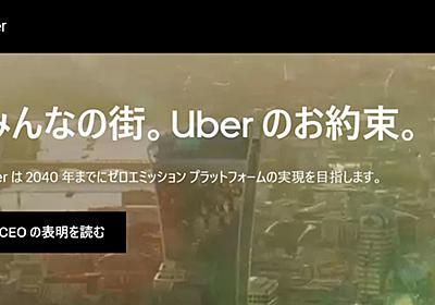Uber、「2040年までにゼロエミッション」宣言 ドライバーのEV購入支援で8億ドル - ITmedia NEWS