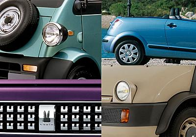 「映え」重視な女子におすすめの「自由すぎる」デザイン! 100万円以下で手に入る「いいね!」確実の中古車5選 | 自動車情報・ニュース WEB CARTOP