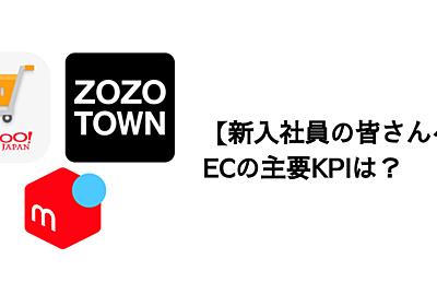 メルカリ、ZOZO、Yahoo!…主要EC企業のKPIを知っている?若手社員に今もっともシェアしたい記事 | BUSINESS INSIDER JAPAN