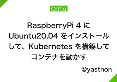 RaspberryPi 4 にUbuntu20.04 をインストールして、Kubernetes を構築してコンテナを動かす - Qiita