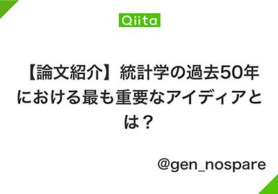 【論文紹介】統計学の過去50年における最も重要なアイディアとは? - Qiita
