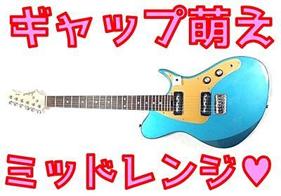 【レビュー】 Aria Pro II Jet は中域モリモリ脳汁ジェットサウンド💖 – ギターいじリストのおうち