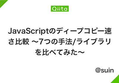 JavaScriptのディープコピー速さ比較 〜7つの手法/ライブラリを比べてみた〜 - Qiita