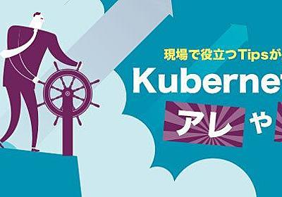 Kubernetes上のアプリケーション開発を加速させるツール(2) Telepresence | Think IT(シンクイット)