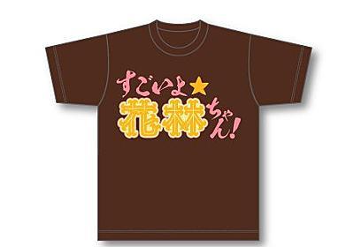 すごいよ☆花林ちゃんレベルアップチャレンジ特別セット XLサイズ - セカンドショット通販