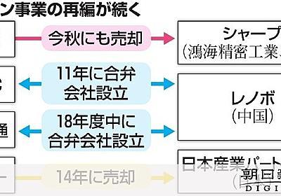 シャープ、パソコン事業再参入へ 東芝から買収する方針:朝日新聞デジタル