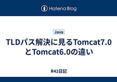 TLDパス解決に見るTomcat7.0とTomcat6.0の違い - R42日記