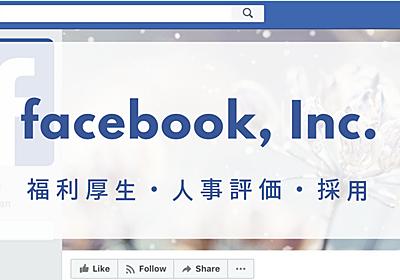 2018年「働きたい会社No.1」Facebook社を大解剖!圧巻の福利厚生、評価制度、採用まで | SELECK [セレック]